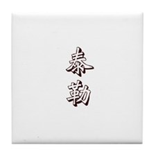 Taylor in Chinese - Tile Coaster