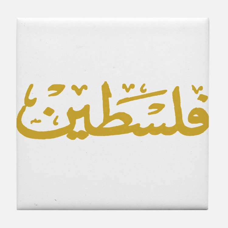 Palestine Tile Coaster
