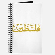 Palestine Journal
