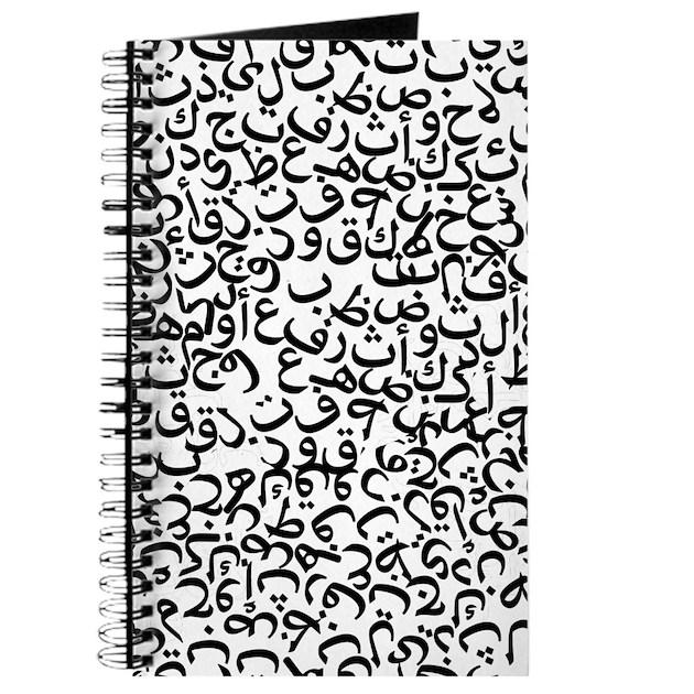 Jumbled Arabic Letters Journal By ArabicwithAminaShop