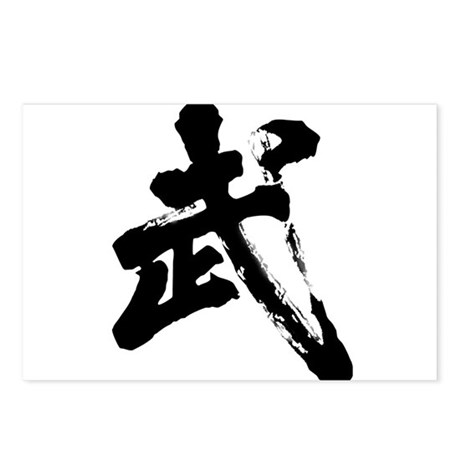 Wushu Postcards (Package of 8)