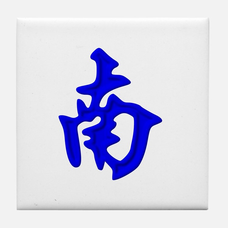 Mahjong Tile - South Wind Tile Coaster