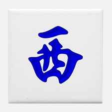 Mahjong Tile - West Wind Tile Coaster