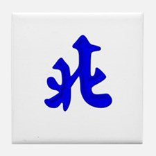 Mahjong Tile - North Wind Tile Coaster