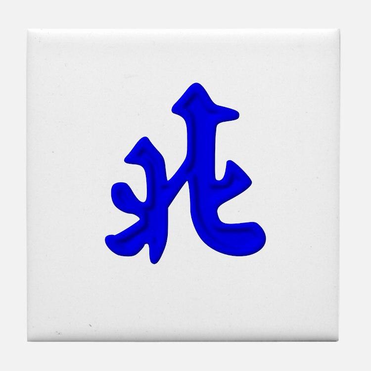 Mahjong Tile - North Wind Tile Coaster