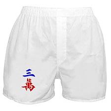 3 Character Tile Boxer Shorts
