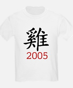 Year Of The Rooster 2005 Kids T-Shirt