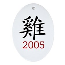 Year Of The Rooster 2005 Oval Ornament