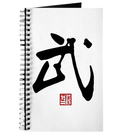 Martial Arts Calligraphy Journal By Esangha
