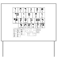 Hebrew Alphabet Yard Sign