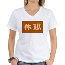 The End (chinese) T-Shirt