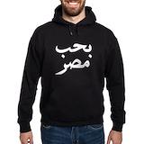 Egyptian love Hoodie (dark)