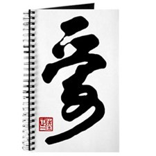 Chinese Love Calligraphy Journal