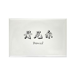 Daniel in Chinese - Rectangle Magnet (10 pack)