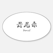 Daniel in Chinese - Oval Decal