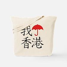 Wo wéi hù Xianggang - I protect Hong Kong Tote Bag