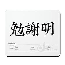 """""""Benjamin"""" in Japanese Kanji Symbols"""