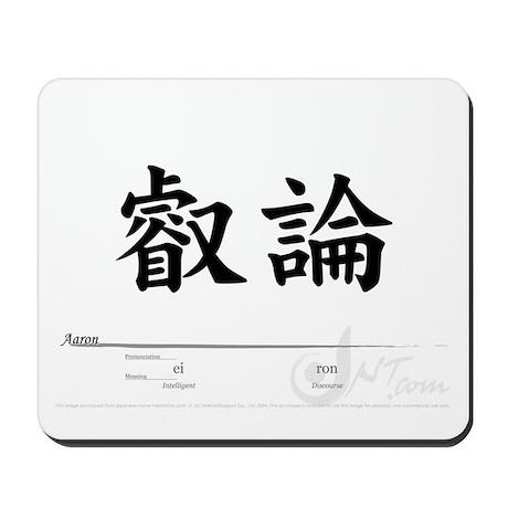 """Aaron"" in Japanese Kanji Symbols"