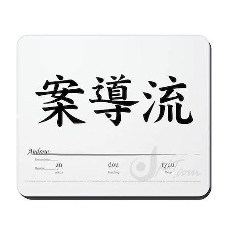 """""""Andrew"""" in Japanese Kanji Symbols"""