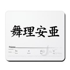 """Brianna"" in Japanese Kanji Symbols"