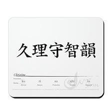 """Christine"" in Japanese Kanji Symbols"