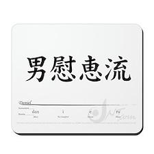 """""""Daniel"""" in Japanese Kanji Symbols"""