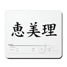 """Emily"" in Japanese Kanji Symbols"