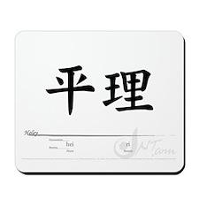 """Haley"" in Japanese Kanji Symbols"