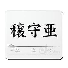 """Joshua"" in Japanese Kanji Symbols"