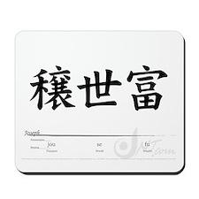 """Joseph"" in Japanese Kanji Symbols"