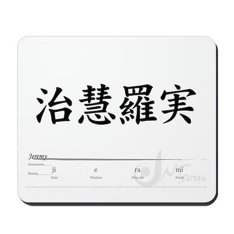 """""""Jeremy"""" in Japanese Kanji Symbols"""