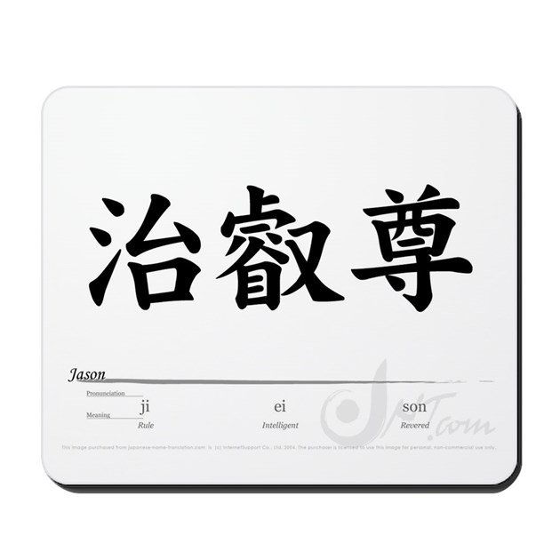 Quot Jason Quot In Japanese Kanji Symbols By Japanese Names