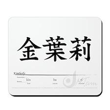 """""""Kimberly"""" in Japanese Kanji Symbols"""