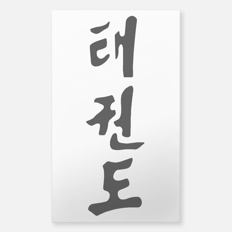 Tae Kwon Do Decal