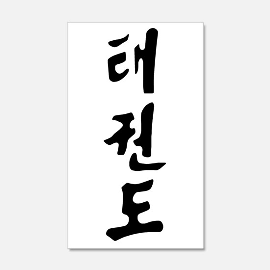 Tae Kwon Do Wall Decal