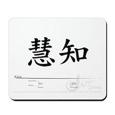 """""""Katie"""" in Japanese Kanji Symbols"""