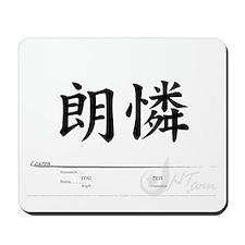 """""""Lauren"""" in Japanese Kanji Symbols"""
