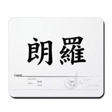 """Laura"" in Japanese Kanji Symbols"