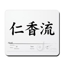 """Nicole"" in Japanese Kanji Symbols"