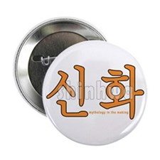 """Cute Shinhwa 2.25"""" Button (10 pack)"""