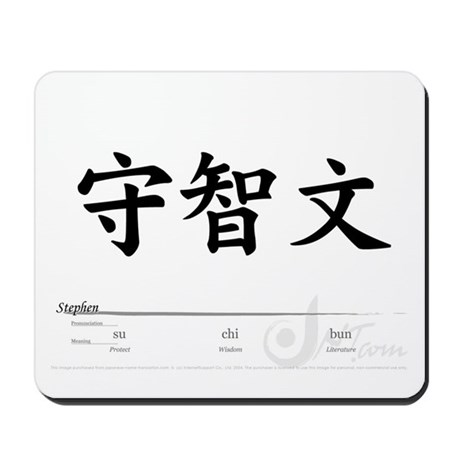 """Stephen"" in Japanese Kanji Symbols"