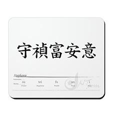 """Stephanie"" in Japanese Kanji Symbols"