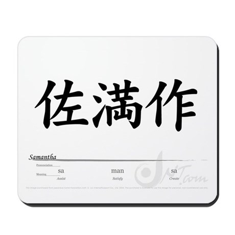 """Samantha"" in Japanese Kanji Symbols"