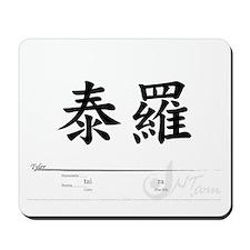 """Tyler"" in Japanese Kanji Symbols"