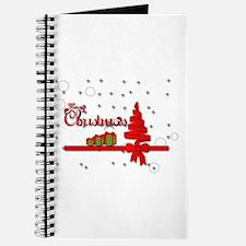 Christmas Balls Journal