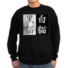 Cute Communism Sweatshirt