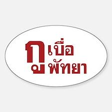 Im bored of Pattaya Decal