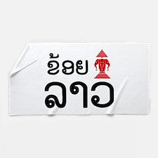 I Love (Erawan) Lao - Laotian Language Beach Towel