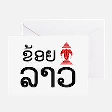 I Love (Erawan) Lao - Laotian Language Greeting Ca