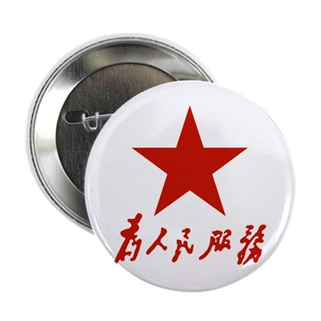 """Serve The People 2.25"""" Button (10 pack)"""